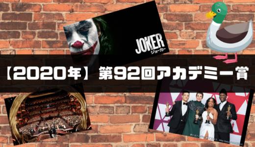 【2020年アカデミー賞予想】ジョーカーは最有力候補!見どころも解説!