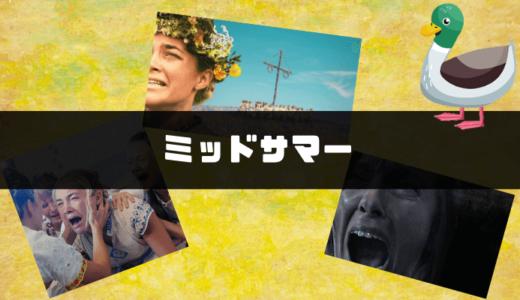 映画「ミッドサマー」のあらすじ・感想(ネタバレなし)|監督のオススメの過去作品