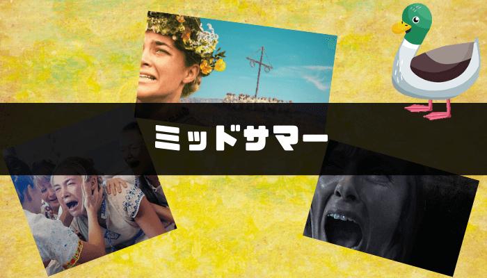 映画「ミッドサマー」公開!監督の過去作品を無料で見る方法