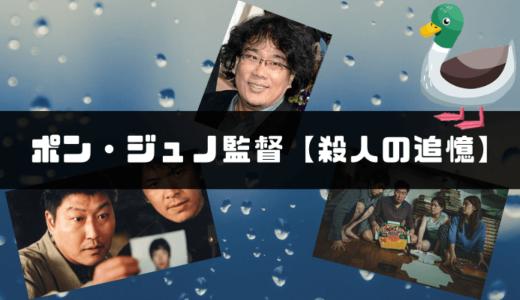 アカデミー作品賞「パラサイト」のあらすじ|ポン・ジュノ監督の他作品をご紹介!