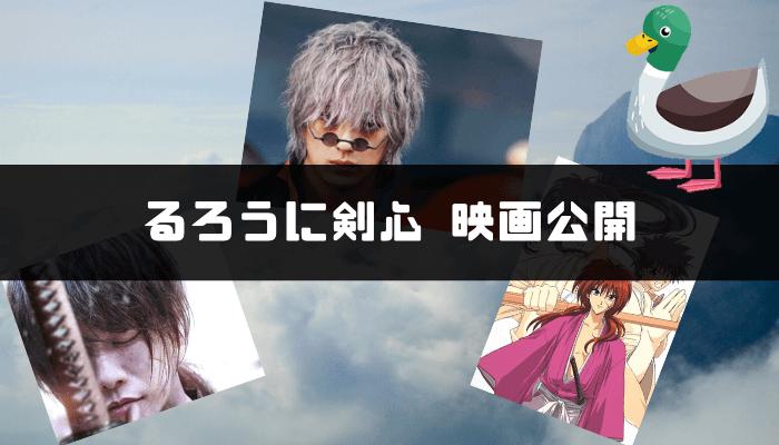 「るろうに剣心」シリーズを無料で見る方法|雪代縁役に新田真剣佑!