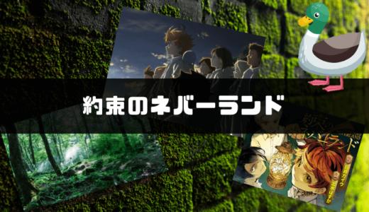 『約束のネバーランド』実写映画のキャストは?漫画のあらすじ・見どころもご紹介!