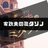 「家政夫のミタゾノ」の過去作品を見る方法|4月から放送決定!