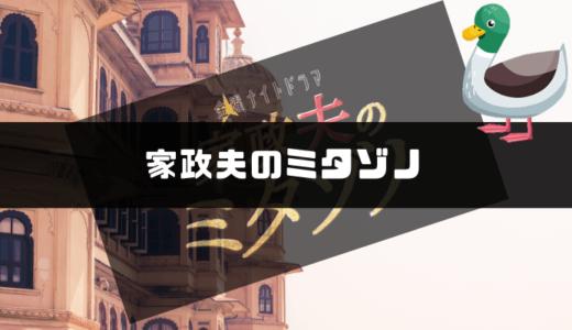 「家政夫のミタゾノ」の過去シリーズのあらすじ|人気の理由や見どころを解説!
