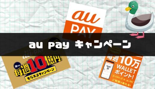 au payのキャンペーンでは切手の購入がオススメ!?切手を売る場所は?