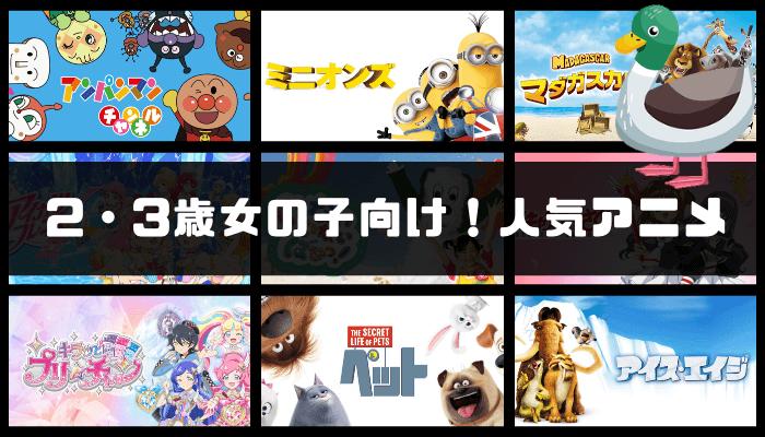 【2歳・3歳 女の子向け】子供にオススメのアニメ16選|アニメの影響も解説!