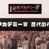【日本アカデミー賞】歴代の最優秀作品賞|全てのあらすじ・見どころを解説!
