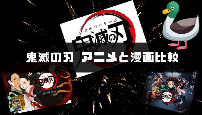 鬼滅の刃(アニメ)の口コミ評判|アニメと漫画ではどっちがオススメ?