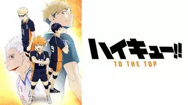 ハイキュー!! TO THE TOP(第4期)