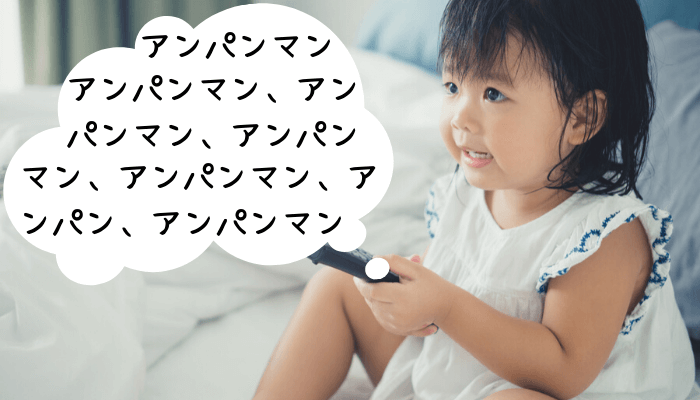 子供(2歳・3歳ぐらい)にアニメを見せるとどんな良い影響がある?