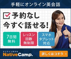 自宅で英語習得をする|ネイティブキャンプ
