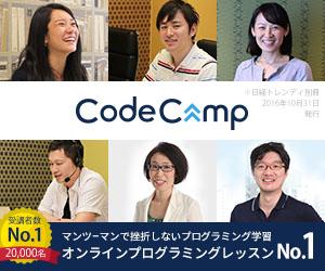 自宅でプログラミング学習をする|CodeCamp