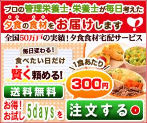 自宅から食材宅配する|YOSHIKEI(ヨシケイ)