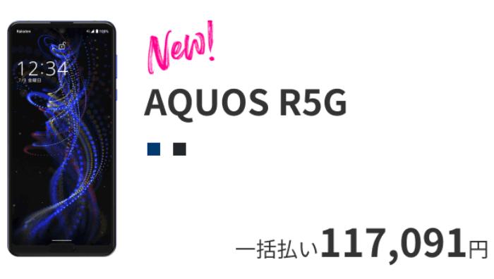 「AQUOS R5G」のスペックや特徴を解説!