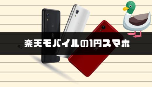 楽天モバイルのキャンペーン【1円スマホ】のメリットとデメリット