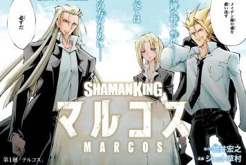 SHAMAN KING マルコス