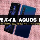 楽天モバイルで「AQUOS R5G」発売|キャンペーンの詳細を解説!